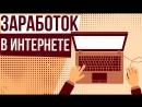 Серьезный заработок в интернете. Реальный заработок без вложений в интернете 2018 | Евгений Гришечкин