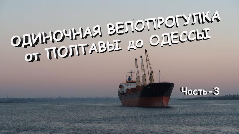 Самостоятельное велопутешествие к Черному Морю! Часть-3 Новая Каховка-Херсон-Николаев