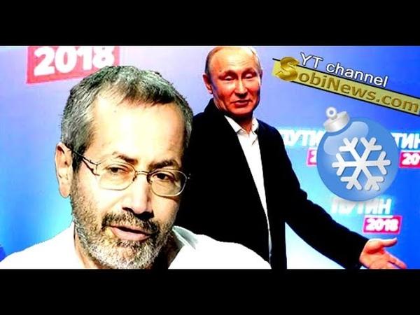 РАДЗИХОВСКИЙ Итоги года 2018 прогнозы на 2019 год Путин народ Россия