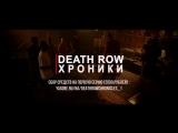 Death Row Chronicles (История Происхождения / Origin Story) [RusFilm] | Отрывок