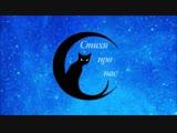 Стихи о любви- красивые стихи про любовь под музыку (видео) (1).mp4