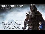 Middle-earth: Shadow of Mordor - обзор