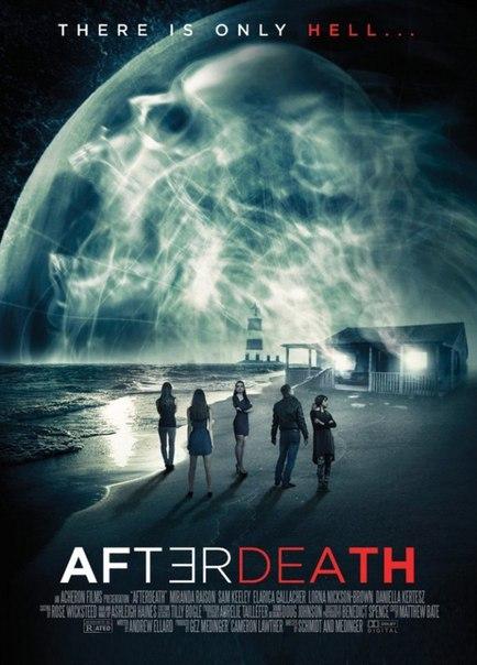 Послe смерти (2016)