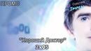 Хороший Доктор 2 сезон 5 серия / The Good Doctor 2x05 / Русское промо