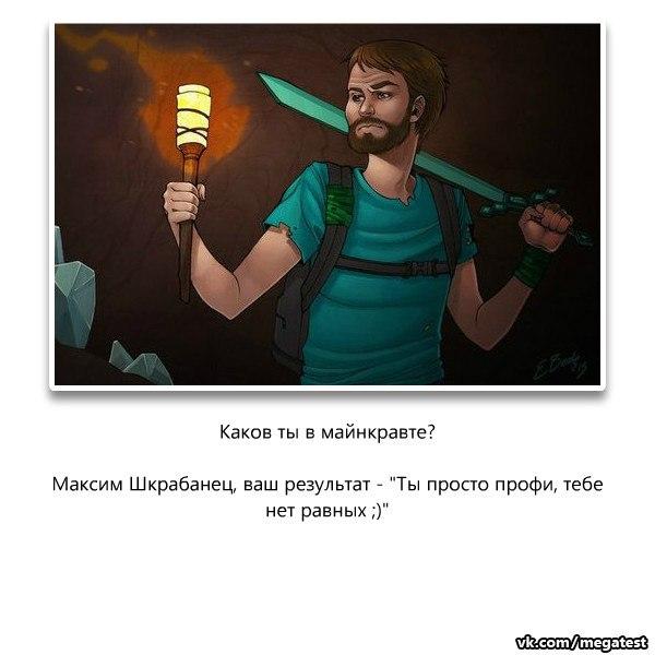 Максим Шкрабанец  
