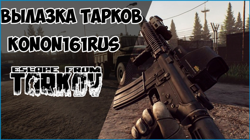 Escape from Tarkov (Побег из Тáркова)