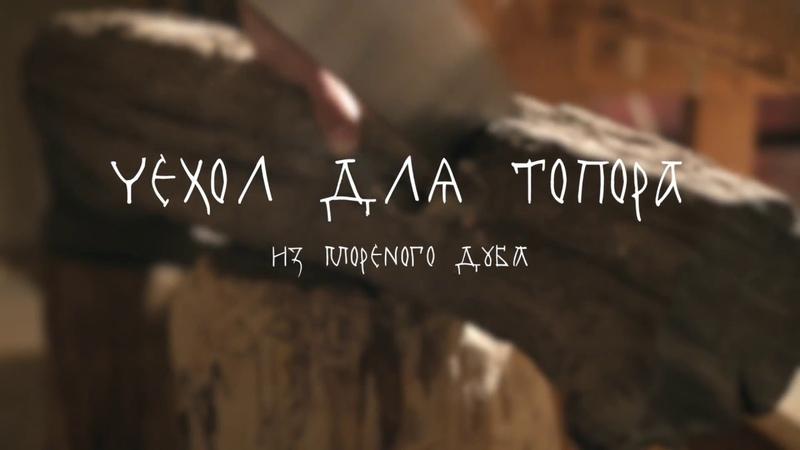 Делаем дубовый чехол для древнерусского топора