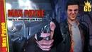 ЧАСТЬ II. ХОЛОДНЫЙ ДЕНЬ В АДУ — Max Payne | Прохождение 2
