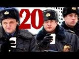 Патруль. Васильевский остров 20 серия (07.06.2013) Кримнал комедия сериал