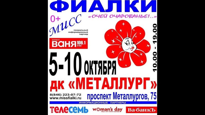 ВЫСТАВКА ФИАЛОК,СТРЕПТОКАРПУСОВ и БЕГОНИЙ Лемеховой Марины Николаевны,05-10 сентября 2018,Самара.