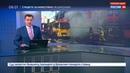 Новости на Россия 24 • Число пострадавших при пожаре в больнице в Южной Корее достигло 79