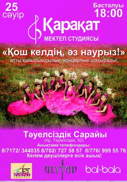 Қазақша концерт: Қарақат мектеп студиясы - Қош келдің, әз Наурыз (2013)