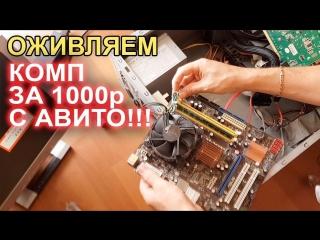 НостальжиПК Оживляем компьютер с АВИТО за 1000р