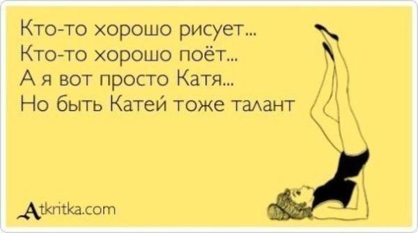 stishki-pro-katyu-porno-stishki-pro-katyu