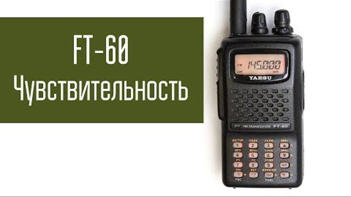 Yaesu FT 60 Чувствительность в разных диапазонах AirBand 145 250 300 430 470 МГц