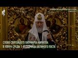 Проповедь Святейшего Патриарха Кирилла в канун среды 1-й седмицы Великого поста