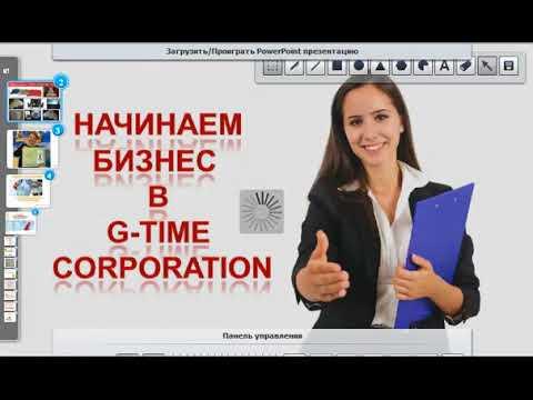 Школа для партнёров G TIME 30 11 2017 Татьяна Андронова