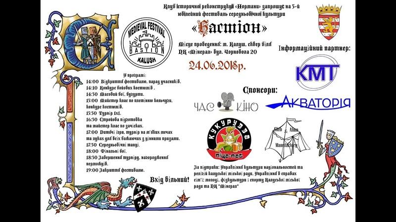Запрошення на 5-й фестиваль середньовічної культури Бастіон