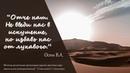Осин В. А . - Отче наш. Не введи нас в искушение, но избавь нас от лукавого. (17 февраля 2019 г.)