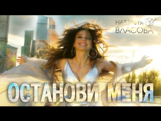 Наталия Власова - Останови меня (Премьера клипа 2018)