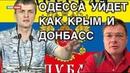 Одесская Народная Республика Луценко потребовал начать ATO