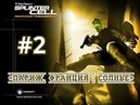 BAND FROM HELL ► Let's Play ► Splinter Cell Pandora Tomorrow ► Париж Франция Солнье 2
