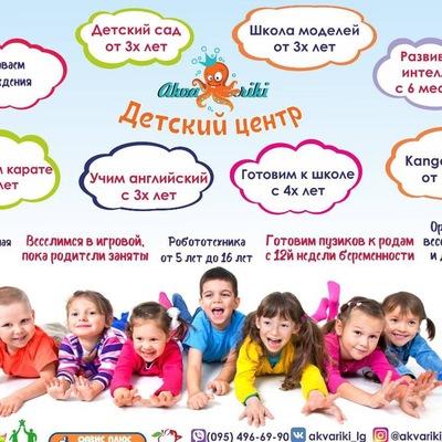 Детский-Клуб Акварики