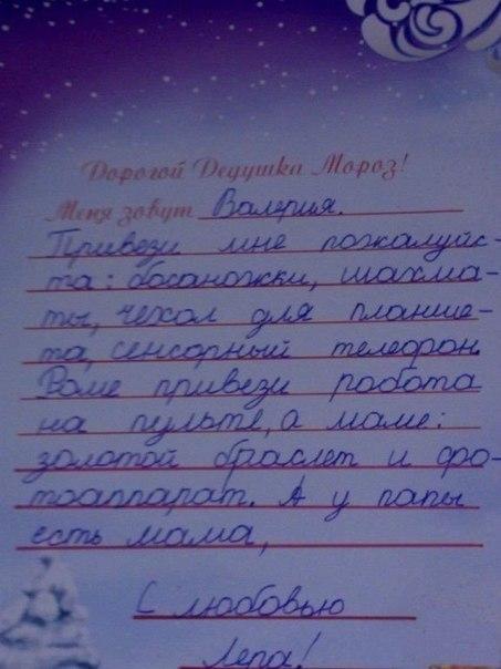 Письмо деду морозу от девочки Леры. Повезло папе!
