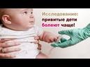 Исследование привитые дети болеют чаще! К Европейской неделе иммунизации kla