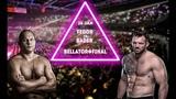 Unofficial Trailer: Емельяненко VS Бейдер (финал Гран-при Bellator)