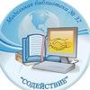 """""""Содействие"""" Модельная библиотека №32"""