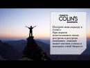 Карьерные возможности в компании COLIN'S