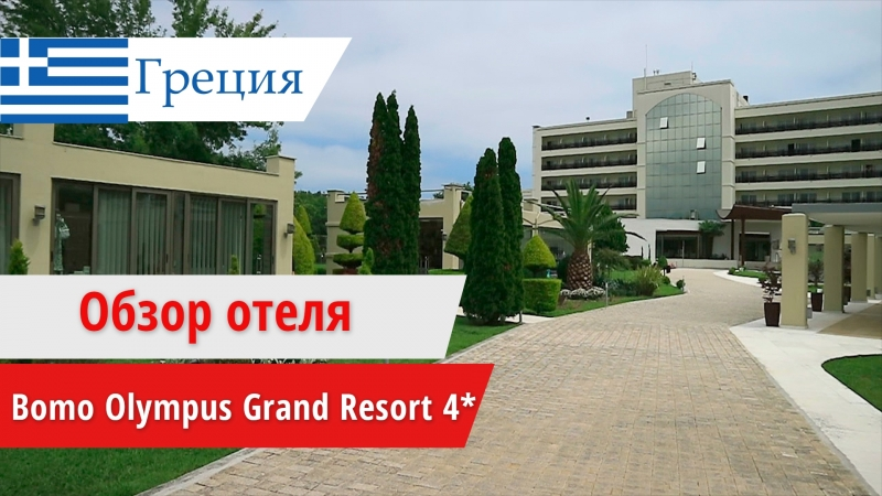 Обзор отеля Bomo Olympus Grand Resort 4* (Бомо Олимпус Гранд Резорт), Греция, Лептокарья. 2018