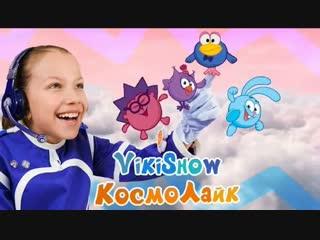 Премьера клипа viki show - космолайк смешарики /// вики_шоу