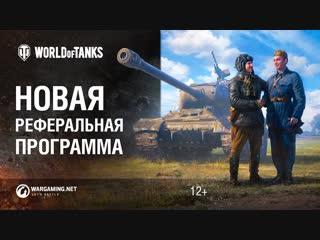 Куча наград в новой реферальной программе World of Tanks