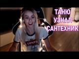 Стримершу Татьяну Узнал Сантехник | Gtfobae