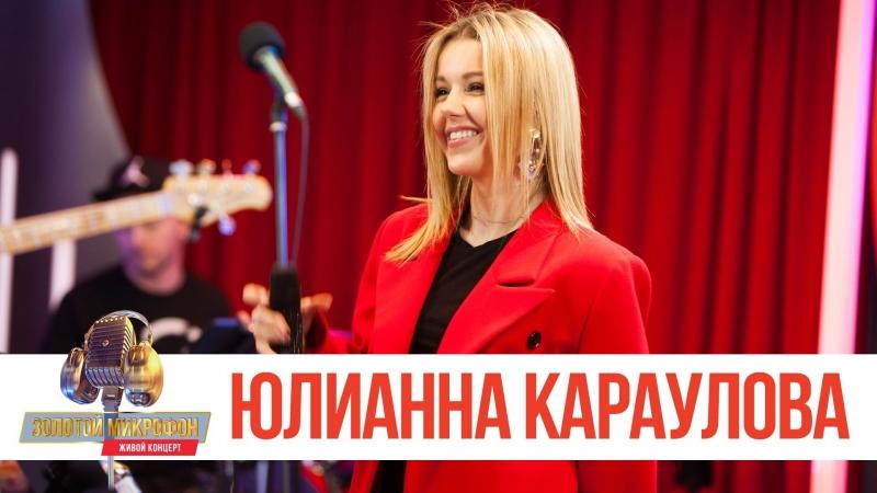 Юлианна Караулова - Лети за мной (Золотой Микрофон)