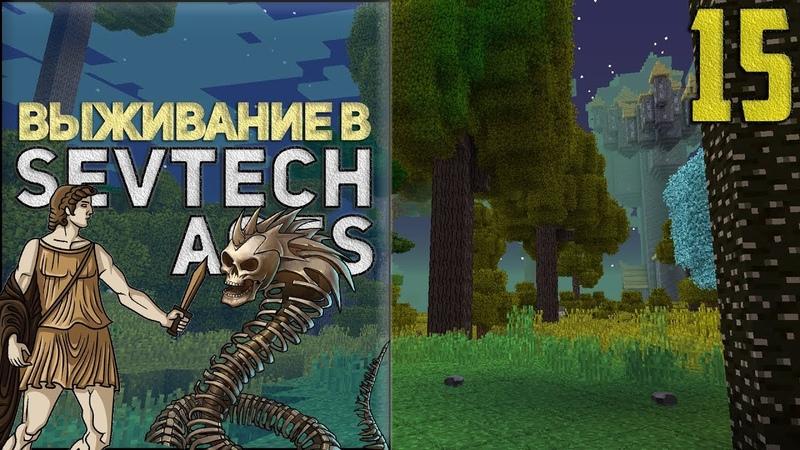 SevTech Ages 15 - Бесконечная ночь! | Выживание в Майнкрафт с модами