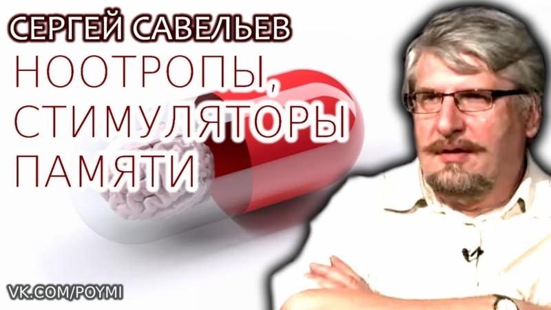 Ноотропы и стимуляторы памяти. Савельев С.В.