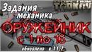 ОРУЖЕЙНИК 1-16, обновленная в 11.7 цепочка квестов в Escape From Tarkov