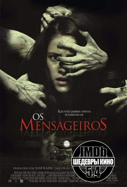 Посланники (2007)