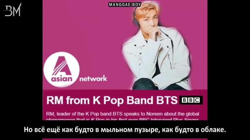 RUS SUB 22 12 17 RM Interview on BBC Asian Network Radio