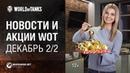 Новости и акции WoT Декабрь 2 2 wot
