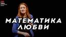 МАТЕМАТИКА ЛЮБВИ Анна Фрай TED на русском