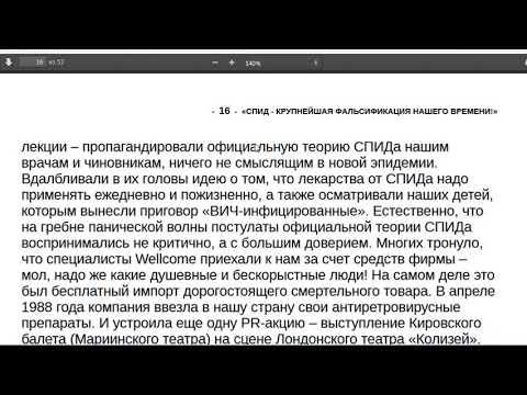 Как СПИД продвигали в России СССР