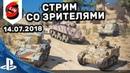 Взвод со Зрителями World of Tanks Console PS4 WOT Sony PS4