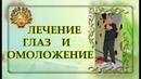 ⏩Омоложение лица и лечение глаз. Андрей Дуйко. Эзотерика. Школа Кайлас. Тибетская формула.