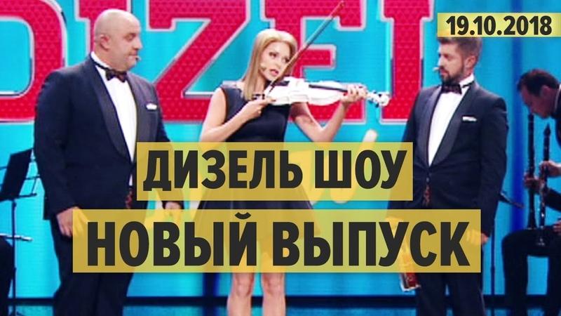 Дизель Шоу 51 НОВЫЙ ВЫПУСК от 19 10 2018 ЮМОР ICTV