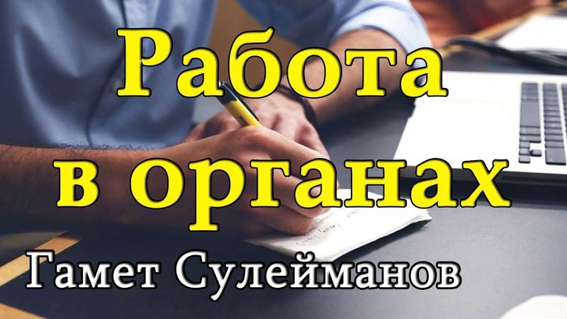 Гамет Сулейманов - Работа в органах.