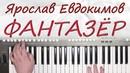 ФАНТАЗЁР ЯРОСЛАВ ЕВДОКИМОВ КАВЕР НА СИНТЕЗАТОРЕ YAMAHA PSR s670